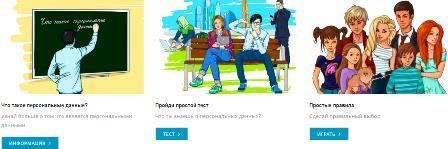 Информационный сайт Роскомнадзора